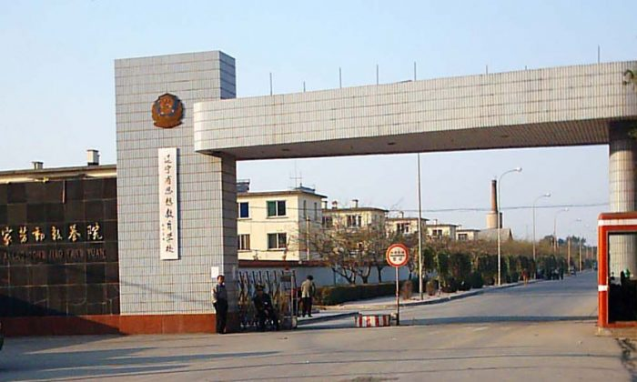 The main gates of the former Masanjia Women's Labor Campin Liaoning Province, October 2004. Masanjia now appears to be divided between a drug rehab facility and a prison, though the same prisoners suffer there in the same way as before. (Minghui.org)