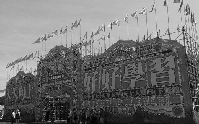 The entrance to the China exhibit from the annual Smithsonian Institute Folklife Festival on the National Mall in Washington, D.C., on June 28, 2014. (Epoch Times)