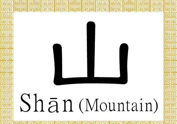 The Chinese character 山 (shān) refers to a mountain, mountain range, or hill. It is a pictograph that depicts a series of mountain peaks. (Epoch Times)