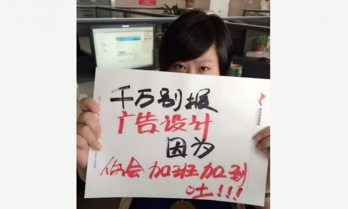 """A Chinese college graduate holds a handmade poster saying: """"Don't enroll in Advertising Design — you'll throw up due to too much overtime."""" (Screenshot/Weibo.com)"""