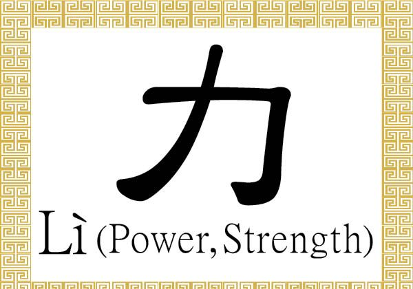 Chinese Character For Power Strength L