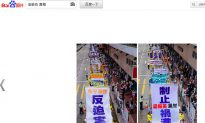 Forbidden Search Terms Suddenly Allowed on Chinese Search Engine