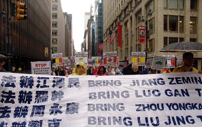 In a parade held in New York City, Falun Gong practitioners carry a banner calling for four Chinese regime officials to be brought to justice for their role in the persecution of the spiritual practice of Falun Gong, on Nov. 20, 2004. As the head of the Chinese regime's security forces, Zhou played a leading role in driving forward the campaign against Falun Gong. (Minghui.org)