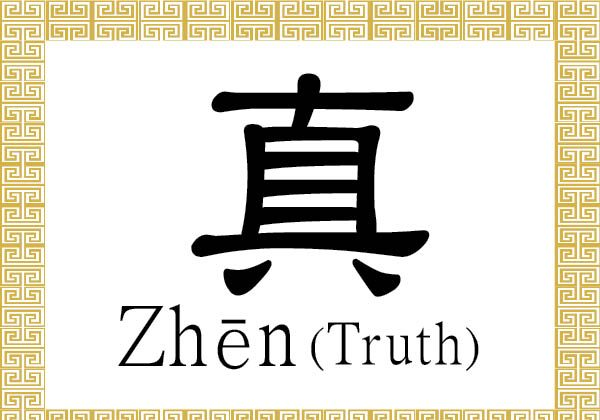 Chinese Character For Truth Zhn Chinese Characters The