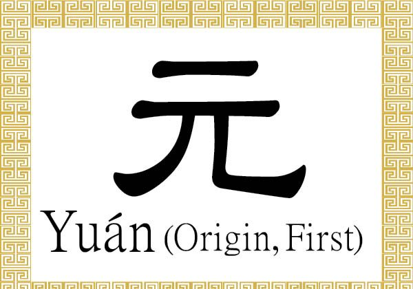 Chinese Character For Origin First Yun Chinese Characters