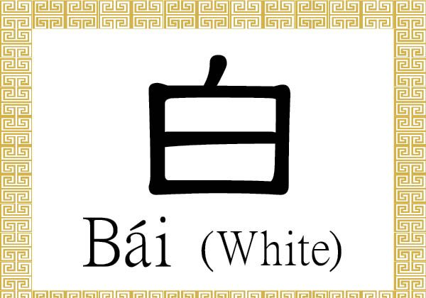 Chinese Character For White Bi Chinese Characters The