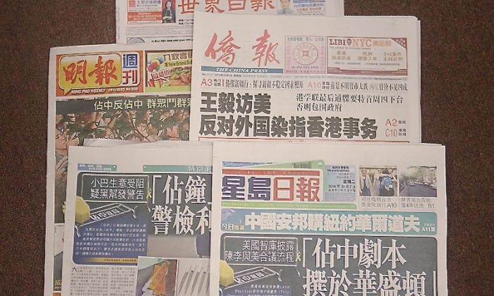Several Hong Kong newspapers with reports on Hong Kong's pro-democracy movement Occupy Central. The tone of a number of Hong Kong media outlets in reporting on Occupy Central has aligned with that of the Chinese Communist Party media outlets in mainland China. (Epoch Times)
