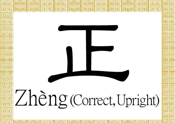 """The Chinese character 正 (zhèng) conveys the meaning of """"walking in accordance with the Dao."""" (Epoch Times)"""