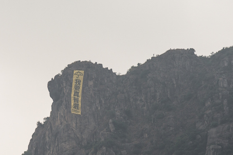 A large pro-democracy banner is displayed on the Lion Rock Hill in Hong Kong on October 23, 2014. (Philippe Lopez/AFP/Getty Images)