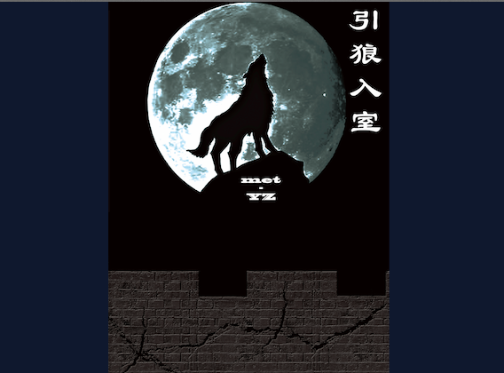 A Chinese folk tale about a shepherd boy and a wolf suggests that it is foolish to believe that a wolf will change its nature and to trust it with the safety of your sheep! (Zona Yeh/Epoch Times)