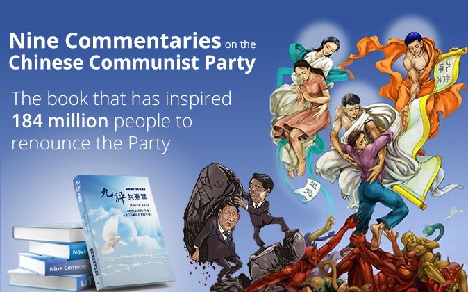 """Illustrations by """"Daxiong"""" (pen name of Guo Jingxiong), art and composition by Luis Novaes. (Epoch Times)"""
