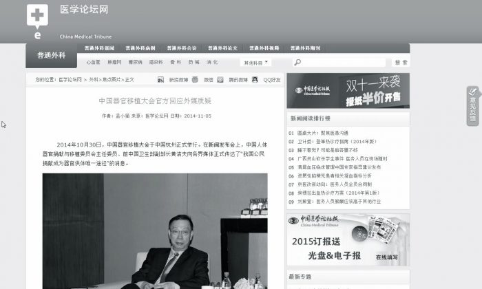 Huang Jiefu talks to the press, in a picture published in the China Medical Tribune. The publication is an indication that the Chinese authorities may be shifting their propaganda strategy on the evidence of organ harvesting from Falun Gong prisoners of conscience. (Screenshot/cmt.com.cn)