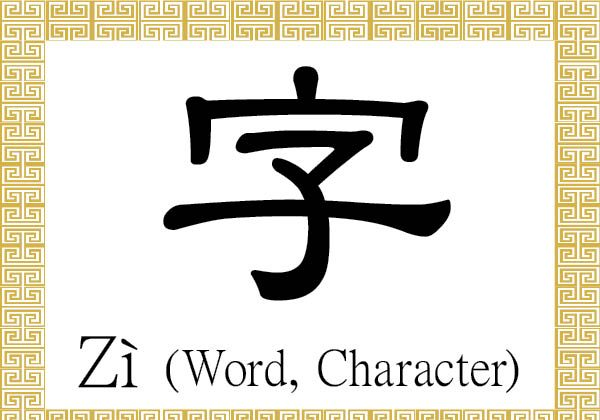 Chinese Character For Word Character Z Chinese Characters