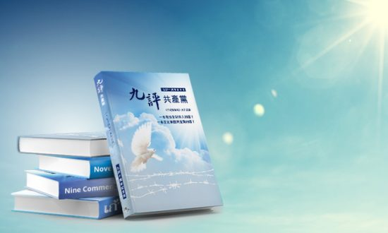 Orders to Halt the Spread of the Nine Commentaries in China
