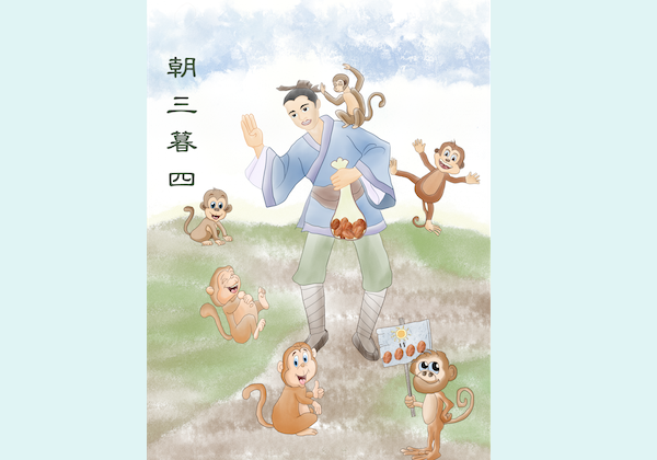 The silly monkeys were quite happy with receiving three chestnuts at dawn and four at dusk, even though they had been unhappy with getting four chestnuts in the morning and three in the evening. (Mei Xiu/Epoch Times)