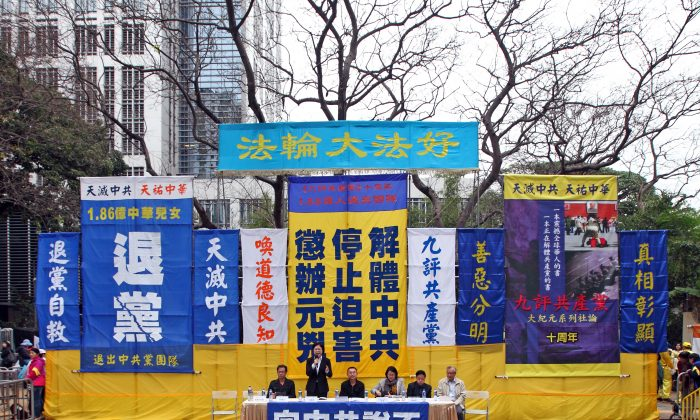 """A rally is held in North Point, Hong Kong, on Dec. 7 to celebrate the 10th anniversary of the publication of the """"Nine Commentaries on the Communist Party."""" (CS Poon/Epoch Times)"""