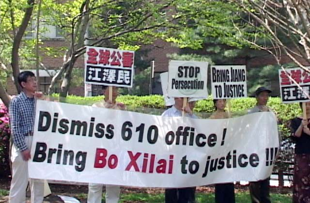 Falun Gong practitioners hold a banner condemning the 610 Office in a protest opposite the Chinese Embassy in Washington, D.C., on April 21. (Minghui.org)
