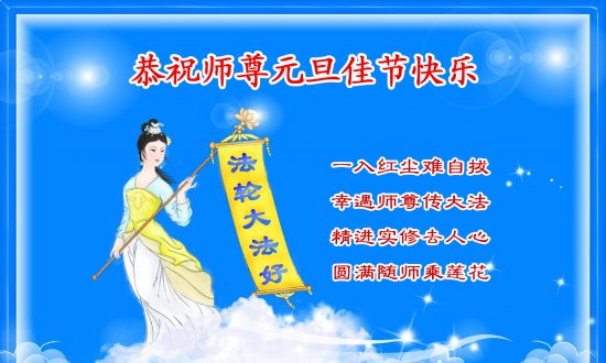 mainland chinese send new year greetings to founder of falun gong