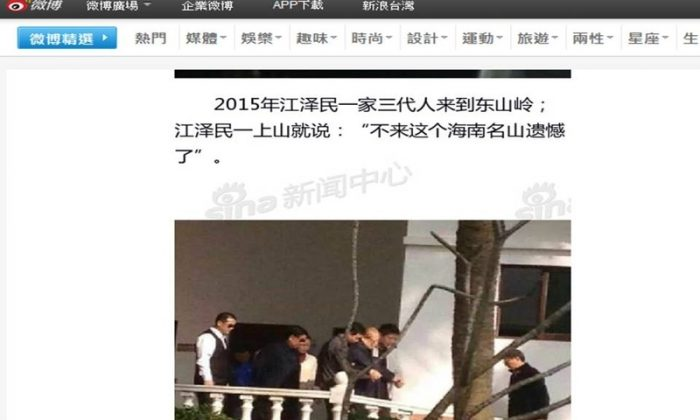 News of former Chinese Communist Party head Jiang Zemin taking a stroll through the mountains of Hainan were deleted by Internet censors on Jan. 3. The move is an indication that Jiang is being further marginalized politically. (Screenshot/Sina.com)