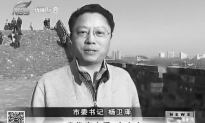 Mainland Chinese Media: Purged Party Heavyweights Plotted Together