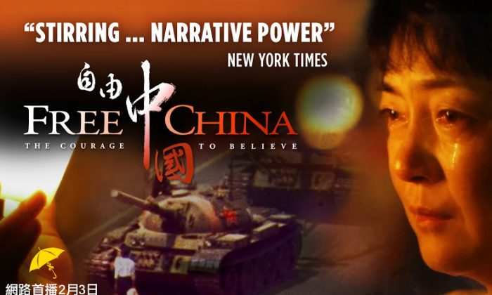 Free China, a documentary film about human rights in China, is being broadcast into the country by satellite as of Jan. 23. (Free China)