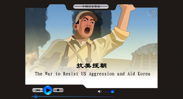 A screenshot from a video that had been hosted on the Confucius Institute Online website, before being pulled down. The video's depiction of the Korean War is described by veterans and scholars as propagandistic and historically inaccurate and gives fodder to the criticism that Confucius Institutes work to spread Communist Party propaganda. (Epoch Times)
