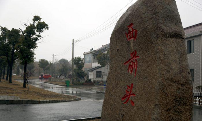 A photo of Zhou Yongkang's hometown at Xiqiantou Village, Wuxi, Jiangsu Province (Epoch Times)
