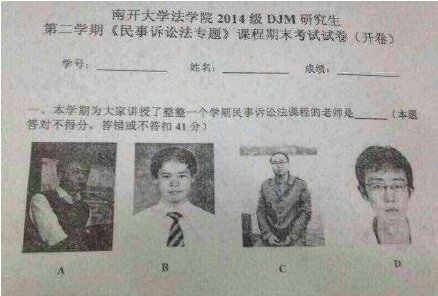 Final exam question at the Law School in China's Nankai University asks students to recognize their course teacher from four photos. (Screenshot/Weibo.com)
