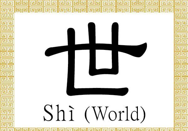 The Chinese character 世 (shì) stands for world, an age or era, or a generation. (Epoch Times)