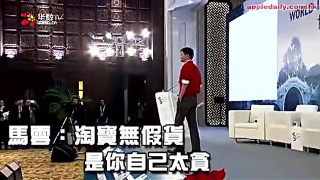 Jack Ma speaks at a conference in Zhejiang Province last November. He said that all products sold through Taobao are genuine. (Screenshot/appledaily.com.hk)