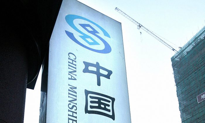 A China Minsheng Banking Corp. branch in Beijing, on Jan. 9, 2004. The president of China's major bank Minsheng Bank was reportedly taken away by the Party's anti-graft investigators recently. (Frederic J. Brown/AFP/Getty Images)