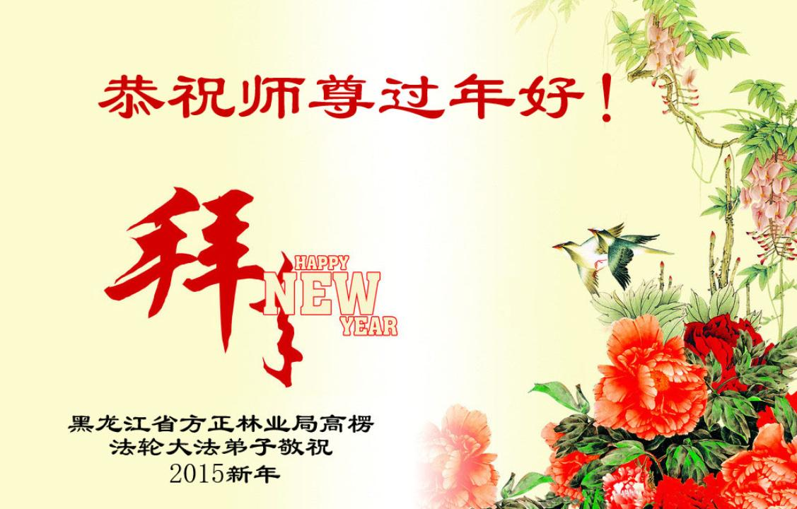 These new year greeting cards terrify the chinese regime a greeting card for the chinese new year is sent to the founder of falun gong m4hsunfo