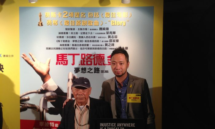 """Civic Party's Ken Tsang (R) and """"Grandpa Wong"""" (L) pose for a picture at the """"Selma"""" premiere in Hong Kong on Feb. 27, 2015. (Larry Ong/Epoch Times)"""