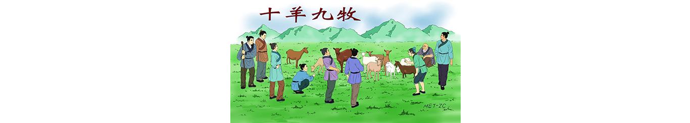 Ridiculous Ways China is Dealing With a Gerbil Plague