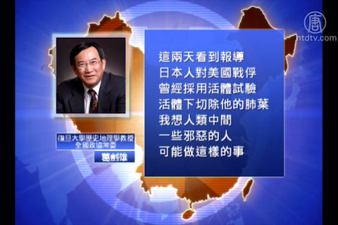 Ge Jianxiong speaks to New Tang Dynasty Television. (NTDTV)