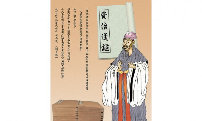 "Sima Guang compiled the monumental historical chronicle ""Zizhi Tongjian,"" or the ""Comprehensive Mirror to Aid in Government,"" to serve as a reference for emperors in governing the country. (Zona Yeh/Epoch Times)"