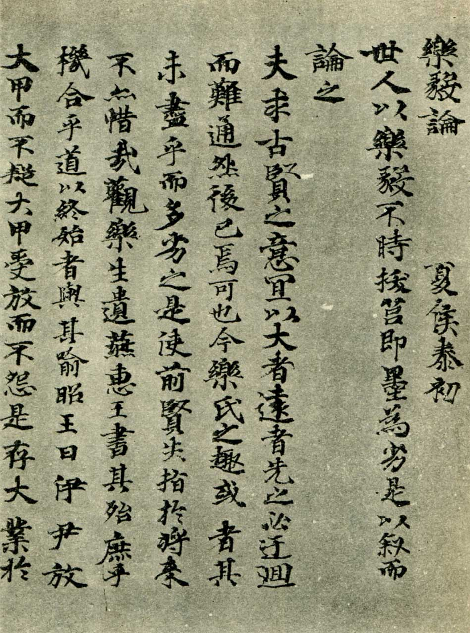 The history of modern chinese simplified characters chinese classical chinese calligraphy penned by a 8th century japanese empress wikipedia commons biocorpaavc Images