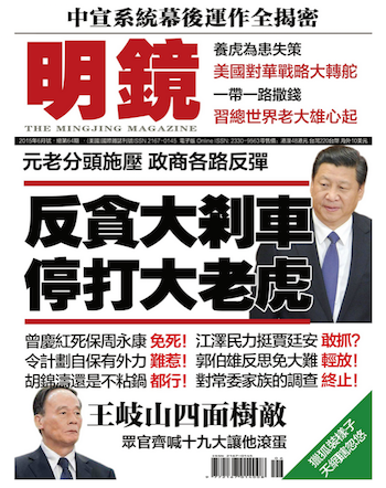 Cover of the June 2015 issue of overseas Chinese language publication Mingjing Magazine. (Screen shot/Mingjingnews.com)