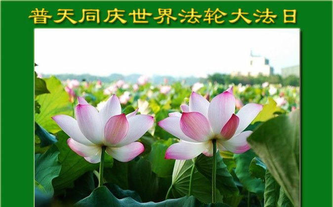 "A graphical greeting card from China, published on the Minghui website, says, at the top: ""All celebrate Falun Dafa Day."" (Minghui.org)"