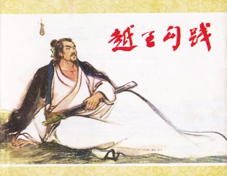 A depiction of King Goujian following his return to Yue State. (zwbk.org)