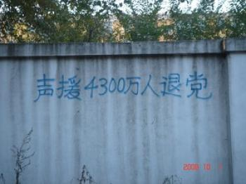 A writing on a wall saying,