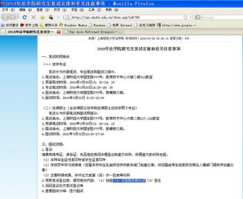 A screenshot from a form on the Web site of the Shanghai University of Finance and Economics. The requirement for the applicant to write their 'views on Falun Gong' is highlighted. (The Epoch Times)