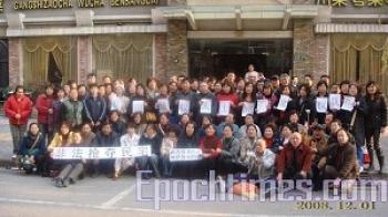 Shanghai petitioners unite to defend their rights.  (The Epoch Times)