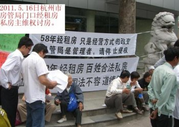 Hangzhou city 'state-maintained, privately-owned rental property' owners appeal every Monday demanding their properties be returned.  (Picture provided by petitioners)