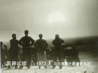 Hydrogen Bomb test at Lop Nor, Xinjiang