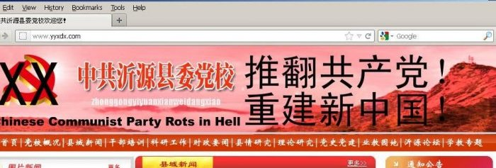 """Overthrow Communist China, Reconstruct a New China"" was posted by hackers on the website of Yiyuan Communist Party School in Shandong Province, April 23, 2012. (Webpage image)"