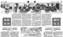 As China Security Czar Loses Power, Communist Party Newspaper Touts 'Political Reform'