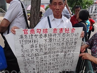 Residents Petition in Front of Shanghai City Government