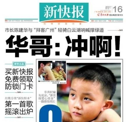 New Express Daily. (The Epoch Times)