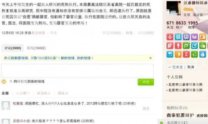 A screenshot of Han Bing's post on Weibo before it was deleted. The lawyer notes that a prisoner was executed ahead of time, so his organs could be harvested. (Weibo.com)